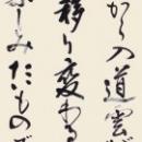 第15回滴仙会書法展 (浅野栄鶴)