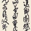 第15回滴仙会書法展 (沼田智翔)