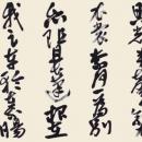 第15回滴仙会書法展 (立花蘇春)