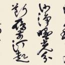 第15回滴仙会書法展 (上杉秀香)