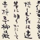 第15回滴仙会書法展 (大平晴翠)