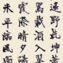 第15回滴仙会書法展 (鵜飼豊山)
