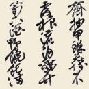 第15回滴仙会書法展 (堺 芳春)