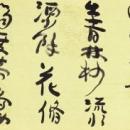 第15回滴仙会書法展 (北 高笛)