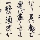 第15回滴仙会書法展 (曽根崎嘉笋)