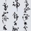 第15回滴仙会書法展 (広瀬海州)