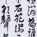 第15回滴仙会書法展 (林 碧瑶)