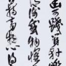 第15回滴仙会書法展 (鈴木玲玉)