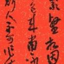 第15回滴仙会書法展 (上田蘭秀)