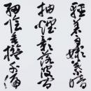 第15回滴仙会書法展 (寺井恵風)