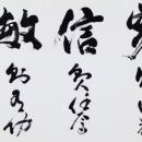 第15回滴仙会書法展 (望月峰翠)