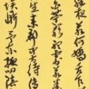 第15回滴仙会書法展 (及川悟芳)