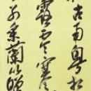 第15回滴仙会書法展 (藤本琴江)