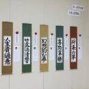第16回滴仙会書法展 学生の部 (123)