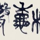 11.若林采嬌