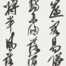 第34回読売書法展 富田棠笋