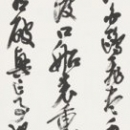 第34回読売書法展 伊藤翠玉