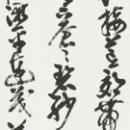 第34回読売書法展 野口爽華