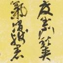 第34回読売書法展 堀川寶文