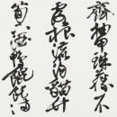 第34回読売書法展 堺芳春