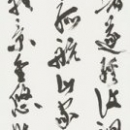 第34回読売書法展 長谷川長龍