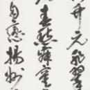 第34回読売書法展 田口瑞峰