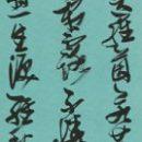 04安田東鶴