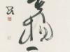 2.第44回日本の書展 伊藤