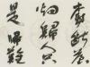 第44回日本の書展 村上