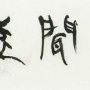 第45回日本の書展 (3.福田蕉溪)