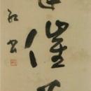 第45回日本の書展 (8.菅野東紅)