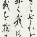 第45回日本の書展 (23.稲葉由華)