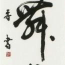 第45回日本の書展 (14.上杉秀香)