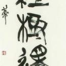 第45回日本の書展 (19.岡野求華)
