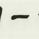 第45回日本の書展 (13.大谷由泉)