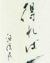 第45回日本の書展 (11.西本聖雲)