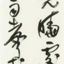 第45回日本の書展 (18.冨田棠笋)