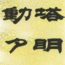第45回日本の書展 (10.北村桂香)