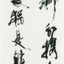 第45回日本の書展 (2.西本茜堂)