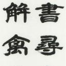 第45回日本の書展 (15.髙木芳扇)