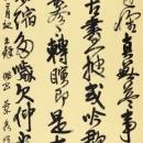上田蘭秀 臨書