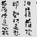 14専務理事 沼田碧漣