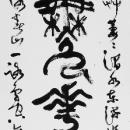 16専務理事 小山芙麗